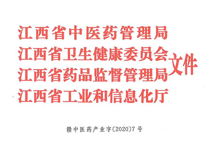 四部门联合发文.jpg