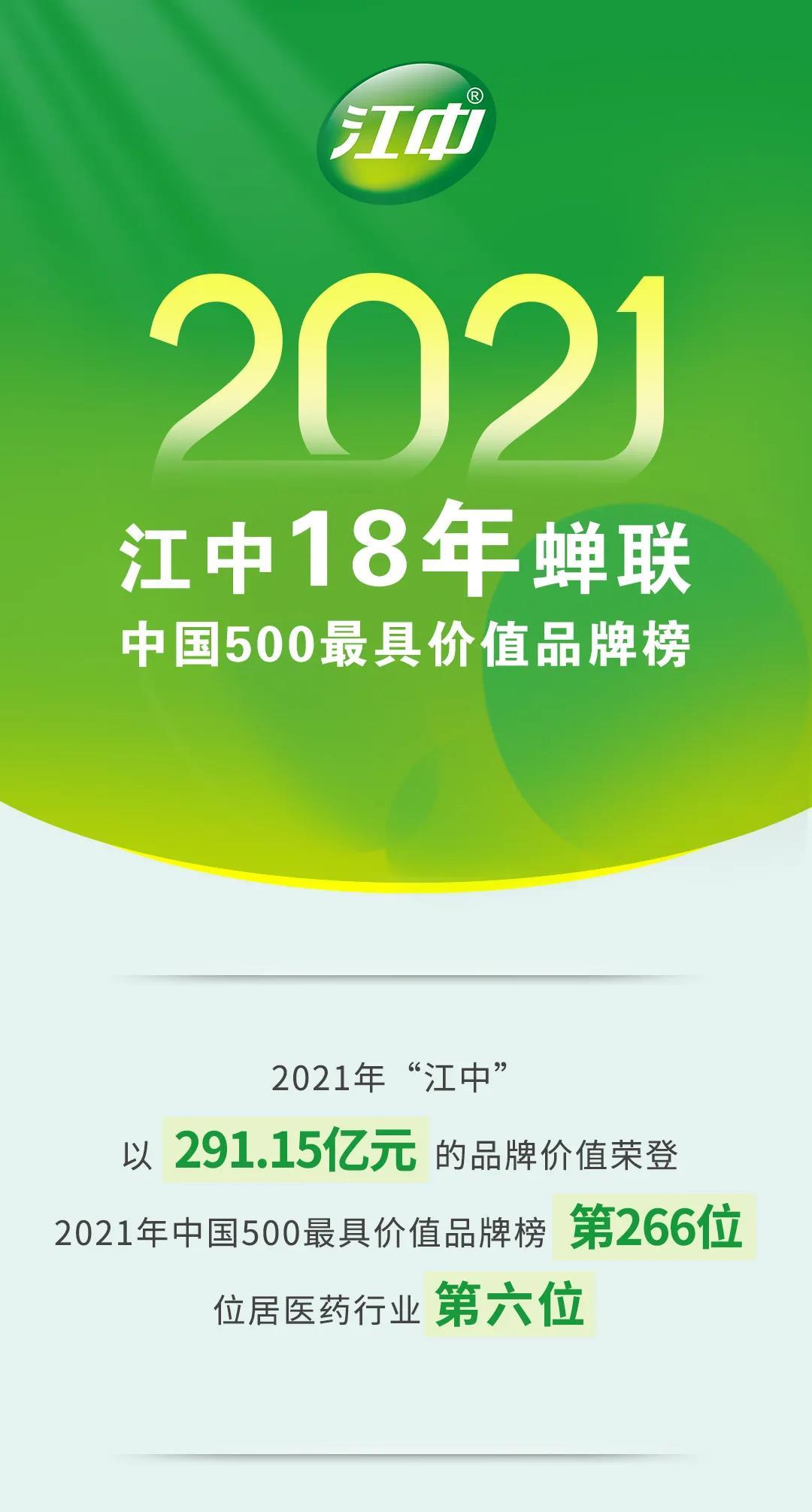 江中品牌价值291.15亿.jpg